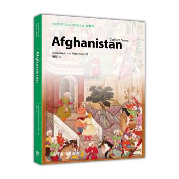 体验世界文化之旅阅读文库——阿富汗