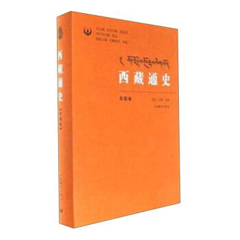 西藏通史(早期卷)(精装)