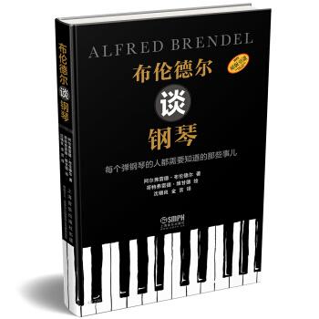 布伦德尔谈钢琴(精装)