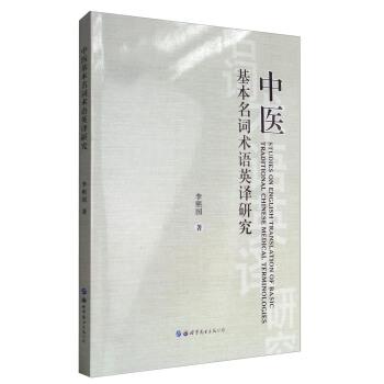 世界图书出版公司 中医基本名词术语英译研究
