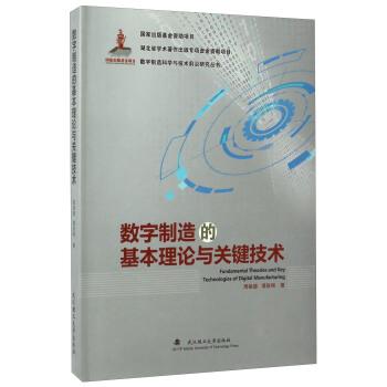 数字制造的基本理论与关键技术(精)/数字制造科学与技术前沿研究丛书