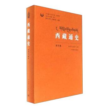 西藏通史(宋代卷)(精装)