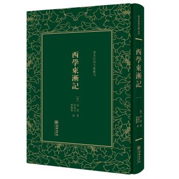 西学东渐记(精)/清末民初文献丛刊