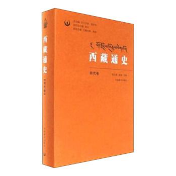 西藏通史(明代卷)(精装)