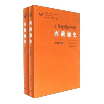 西藏通史(吐蕃卷上下)(精装)