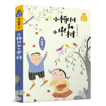 小口袋童话:孙幼军专集 小柳树和小枣树(注音桥梁书)