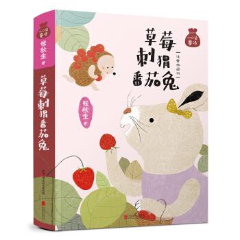 小口袋童话:张秋生专集 草莓刺猬番茄兔(注音桥梁书)