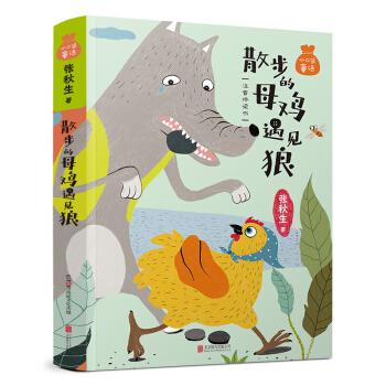 小口袋童话:张秋生专集 散步的母鸡遇见狼(注音桥梁书)