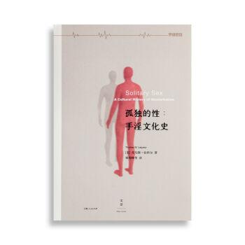 孤独的性:手淫文化史(裸脊锁线特别版) [罗辑思维]