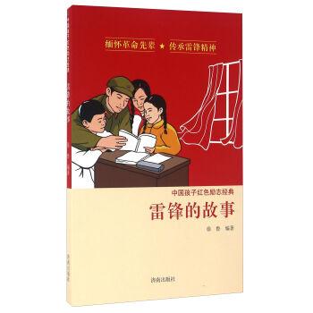 中国孩子红色励志经典 雷锋的故事