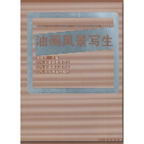 十二五全国规划教材油画风景写生(潘晓东)