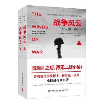 战争风云(全2册)