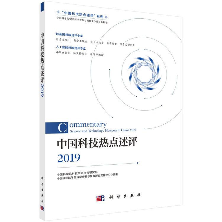 中国科技热点述评 2019