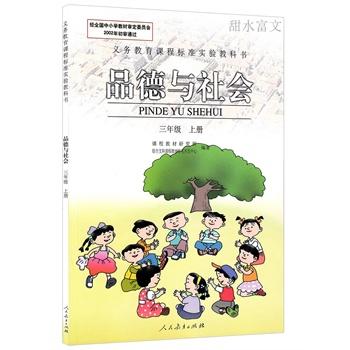 5人教版小学3三年级上册品德与社会课本 三年级上册品德与社会书 图片