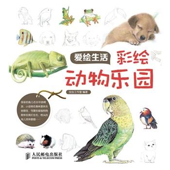 《爱绘生活:彩绘动物乐园》共5章,详细介绍了22种动物的绘画方法.