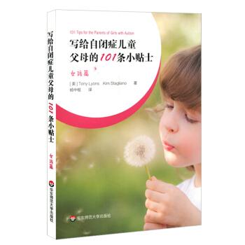 写给自闭症儿童父母的101条小贴士:女孩篇