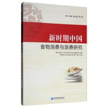 新时期中国食物消费与浪费研究