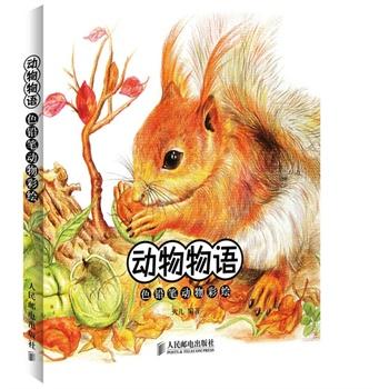 通过介绍由简单动物到复杂动物的精细写实画法技巧