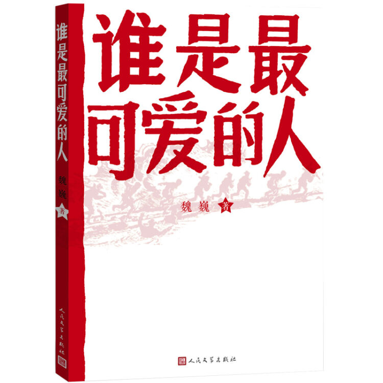 谁是最可爱的人(中国人民志愿军抗美援朝70周年纪念,影响几代人的红色经典)