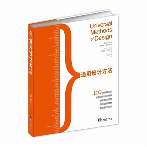 通用设计方法(本书全面介绍了100种人性化设计研究方法、凝聚每种设计方法的精华,内容简明易懂,适合各行业设计师、教育工作者和学生阅读。)