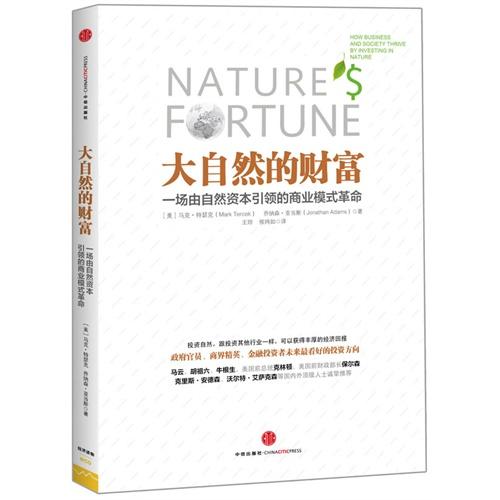 大自然的财富:一场由自然资本引领的商业模式革命