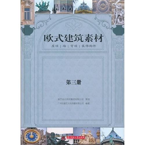 欧式建筑素材(第三册):屋顶