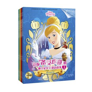 让你备受欢迎的迪士尼公主双语故事合辑(套装共4册)