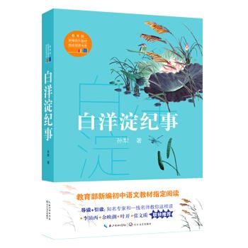 白洋淀纪事(教育部新编语文教材指定阅读书系)