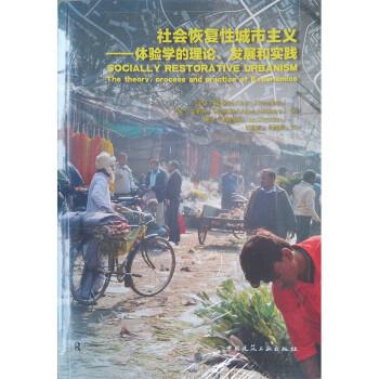 社会恢复性城市主义——体验学的理论、发展和实践