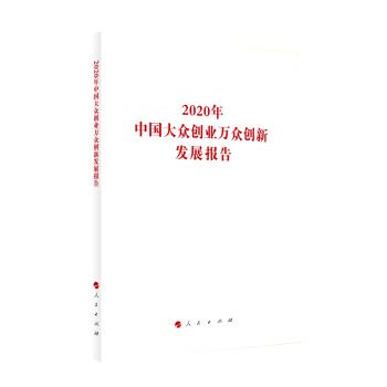2020年中国大众创业万众创新发展报告(国家发展改革委系列报告)