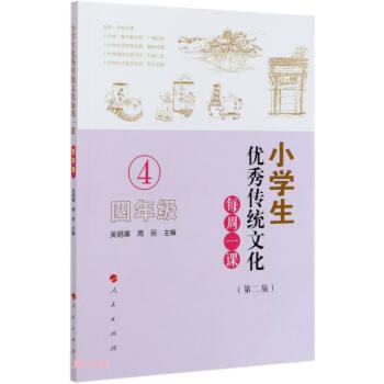 小学生优秀传统文化每周一课(4年级第2版)
