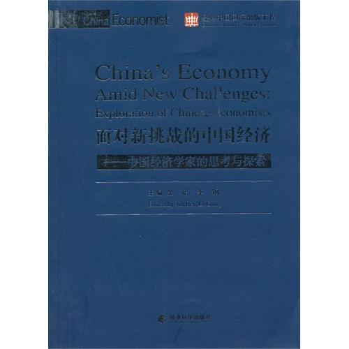 面对新挑战的中国经济——中国经济学家的思考与探索