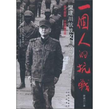 一个人的抗战——樊建川抗战文物收藏札记(修订版)