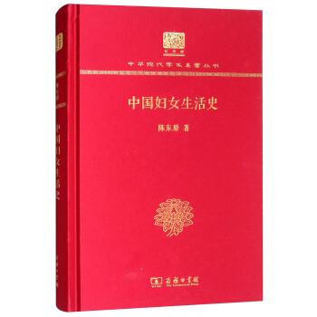 中国妇女生活史(120年纪念版)(精装)