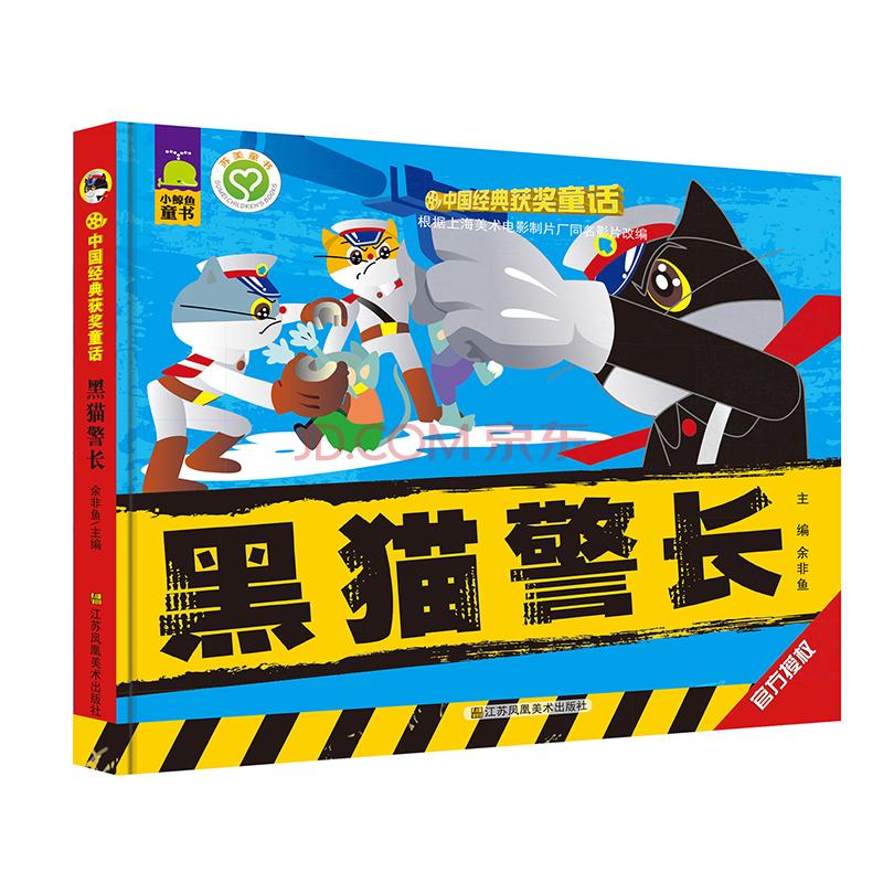 中国经典获奖童话-黑猫警长