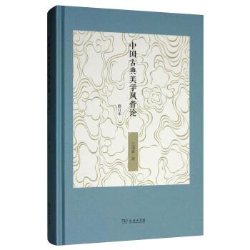 中国古典美学风骨论(修订本)