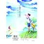 最佳中国新文学少年读本:地球上的王家庄