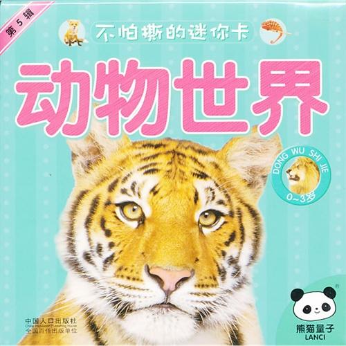 熊猫量子不怕撕的迷你卡动物世界