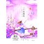 最佳中国新文学少年读本:一千张糖纸