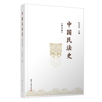 《中国民法史》(修订版)