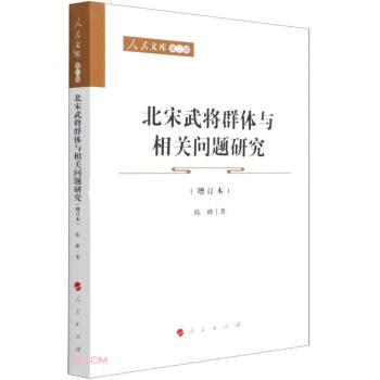 北宋武将群体与相关问题研究(增订本)—人民文库(第二辑)(历史)