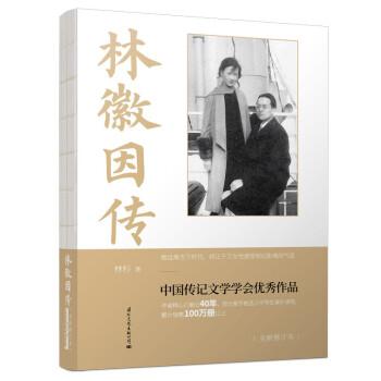 林徽因传(全新修订本)
