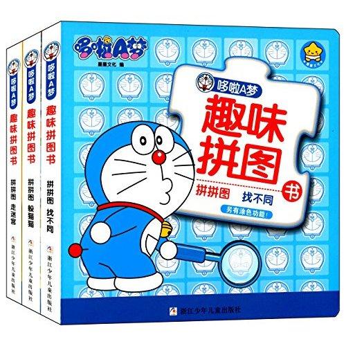 哆啦A梦趣味拼图书(共3册 《找不同》、《躲猫猫》、《走迷宫》,另有涂色功能!)