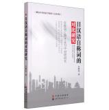 世界图书出版广东有限公司 日汉语自称词的对比研究