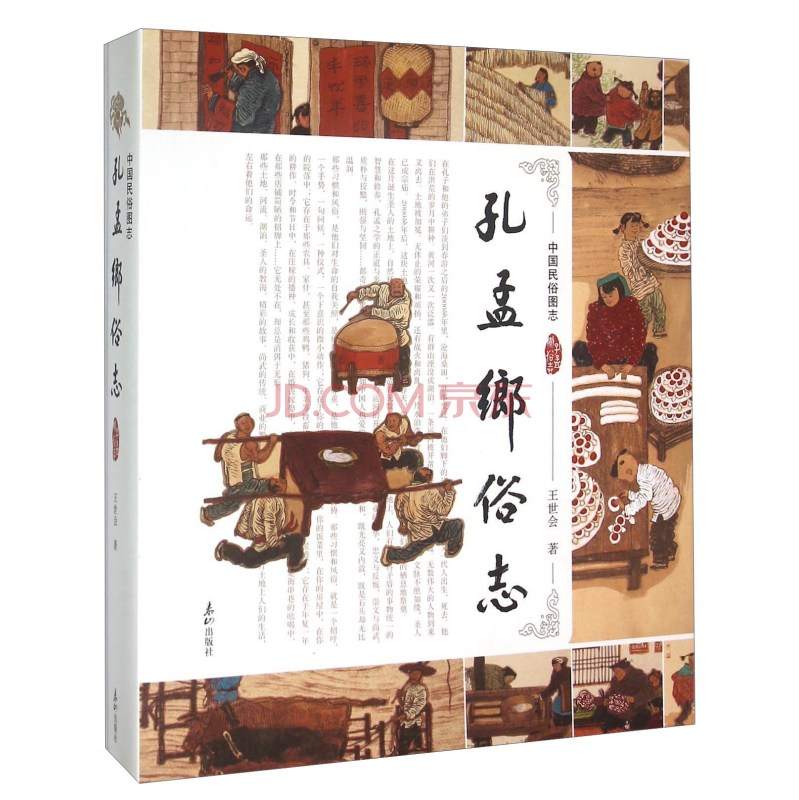 孔孟乡俗志(中国民俗图志)(精)
