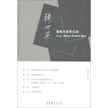 张世英黑格尔哲学五讲