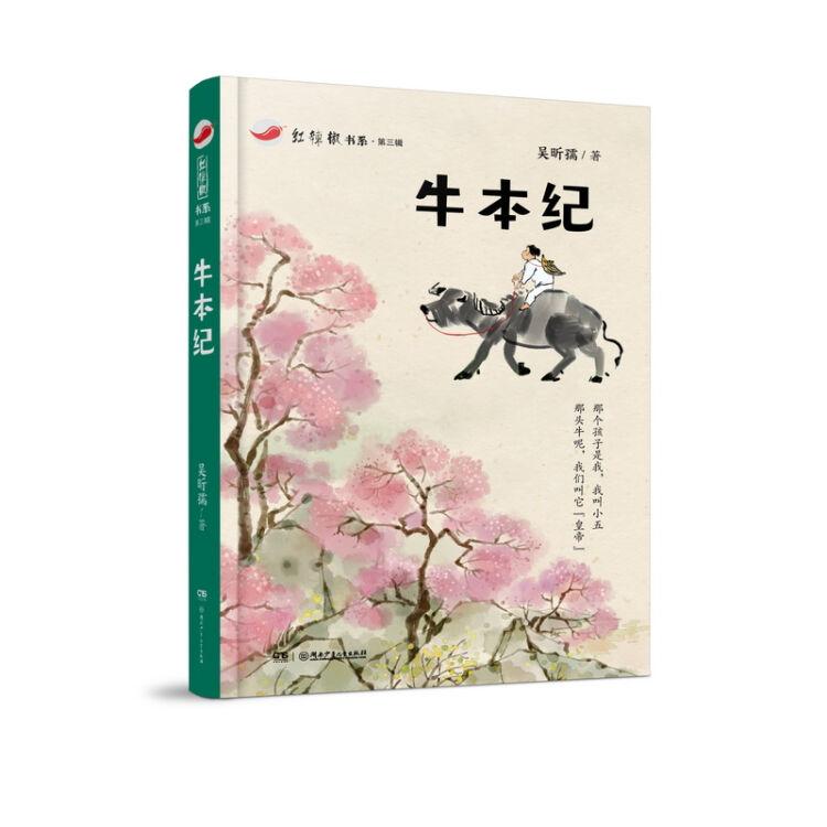 牛本纪:红辣椒书系·第三辑