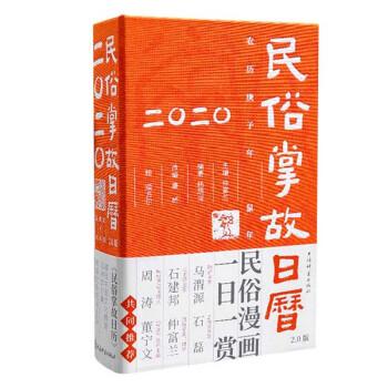 民俗掌故日历2.0版(2020)