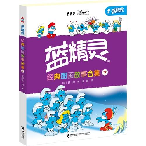 蓝精灵经典图画故事合集(下册)