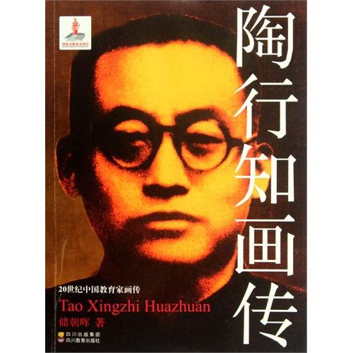 20世纪中国教育家画传之陶行知画传